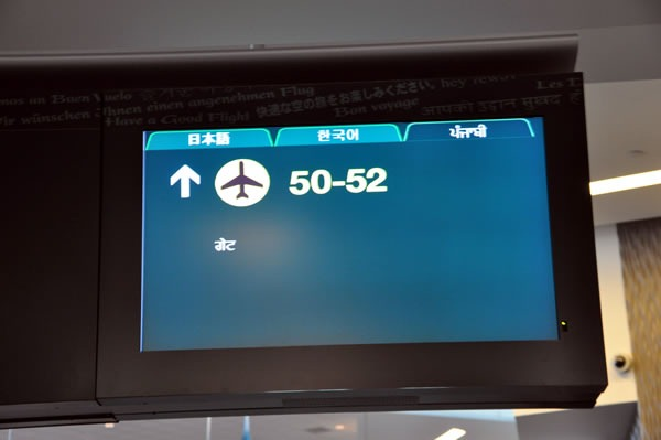 Close-up of the LCD sign featuring the multilingual tab control