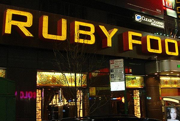 ruby foo